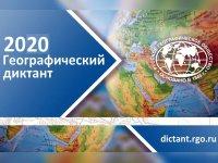 Путешествие по России за 45 минут: состоялся шестой Географический диктант