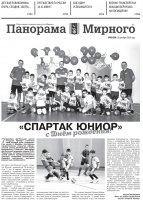 Газета «Панорама Мирного» № 49 (508) от 10 декабря 2020 года