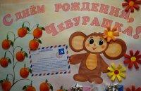 Детскому саду «Чебурашка» - 45 лет!