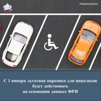 С 1 января льготная парковка для инвалидов будет действовать на основании данных ФРИ