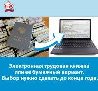 До 31 декабря сообщите работодателю, какую трудовую книжку выбрали