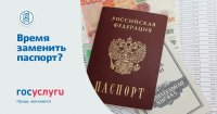 О преимуществах оказания государственных услуг по регистрационному учёту граждан РФ и замене паспортов гражданина РФ в электронном виде