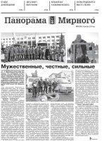 Газета «Панорама Мирного» № 51 (510) от 24 декабря 2020 года