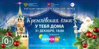 Кремлевская ёлка впервые пройдёт в формате телеверсии