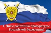 C Днем работника прокуратуры Российской Федерации!
