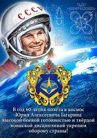 60 лет первому полету в космос