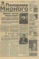 """6 января 2011 года вышел первый номер городской газеты """"Панорама Мирного"""""""