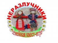 В Поморье стартует областная квест-игра «Неразлучники»
