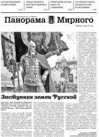 Газета «Панорама Мирного» № 2 (513) от 21 января 2021 года