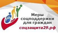 Все меры соцподдержки, действующие в Архангельской области, вы найдёте здесь