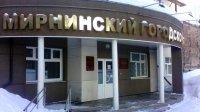 Мирнинскому городскому суду - 60 лет!