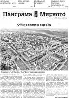 Газета «Панорама Мирного» № 3 (514) от 28 января 2021 года