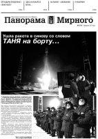 Газета «Панорама Мирного» № 5 (516) от 11 февраля 2021 года