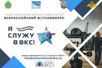 VI Всероссийский фотоконкурс «Я служу в ВКС!» продолжает прием работ