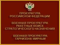 Военной прокуратурой гарнизона Мирный заблокирован доступ к сайту  с запрещенной информацией