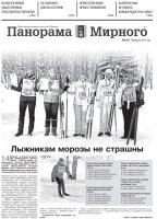 Газета «Панорама Мирного» № 6 (517) от 18 февраля 2021 года