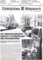 Газета «Панорама Мирного» № 7 (518) от 25 февраля 2021 года