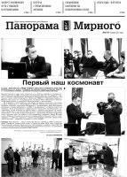 Газета «Панорама Мирного» № 8 (519) от 4 марта 2021 года
