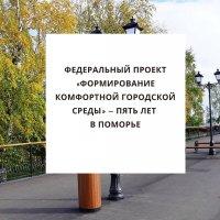 Федеральный проект «Формирование комфортной городской среды» – пять лет в Поморье