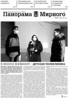 Газета «Панорама Мирного» № 10 (521) от 18 марта 2021 года
