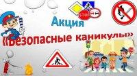 Детям – безопасные каникулы!