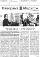 Газета «Панорама Мирного» № 11 (522) от 25 марта 2021 года