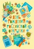 Почта России представила специальный дизайн к дню рождения почтовой открытки