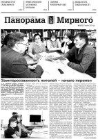 Газета «Панорама Мирного» № 12 (523) от 1 апреля 2021 года