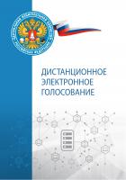 О возможности принять участие в общероссийской тренировке по использованию программно-технического комплекса дистанционного электронного голосования