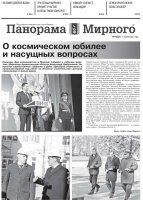 Газета «Панорама Мирного» № 14 (525) от 15 апреля 2021 года