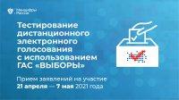 На Госуслугах стартовал прием заявлений для участия в тестировании системы дистанционного электронного голосования