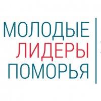 Объявлен областной молодежный конкурс «Молодые лидеры Поморья»