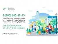 Готовимся к Всероссийскому рейтинговому голосованию по выбору общественных территорий
