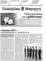 Газета «Панорама Мирного» № 15 (526) от 22 апреля 2021 года