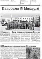 Газета «Панорама Мирного» № 16 (527) от 29 апреля 2021 года