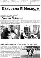 Газета «Панорама Мирного» № 17 (528) от 06 мая 2021 года