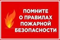 О мерах пожарной безопасности в жилищном фонде