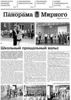 Газета «Панорама Мирного» № 20 (531) от 27 мая 2021 года