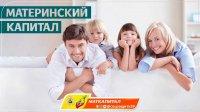 Региональный маткапитал – одна из мер соцподдержки многодетных семей Архангельской области