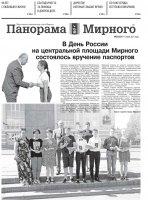 Газета «Панорама Мирного» № 23 (534) от 17 июня 2021 года