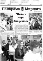 Газета «Панорама Мирного» № 24 (535) от 24 июня 2021 года