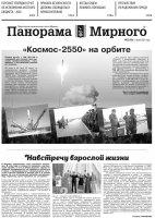 Газета «Панорама Мирного» № 25 (536) от 01 июля 2021 года