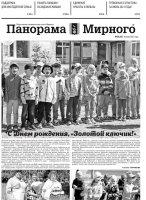 Газета «Панорама Мирного» № 26 (537) от 08 июля 2021 года