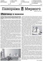 Газета «Панорама Мирного» № 27 (538) от 15 июля 2021 года