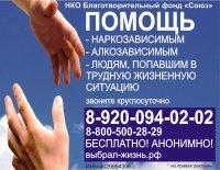 """Некоммерческая организация """"Благотворительный фонд Союз"""""""