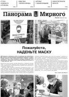 Газета «Панорама Мирного» № 29 (540) от 29 июля 2021 года