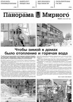 Газета «Панорама Мирного» № 30 (541) от 05 августа 2021 года