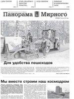 Газета «Панорама Мирного» № 31 (542) от 12 августа 2021 года