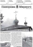 Газета «Панорама Мирного» № 32 (543) от 19 августа 2021 года