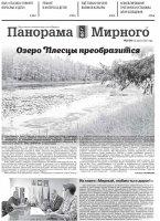 Газета «Панорама Мирного» № 33 (544) от 26 августа 2021 года